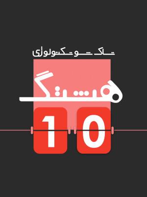 هشتگ - فصل 1 قسمت 10