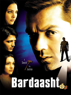 برداشت - Bardaasht