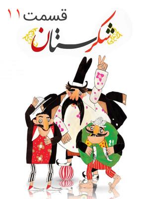 شکرستان - رابین هود