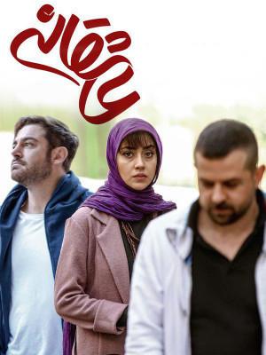 عاشقانه - قسمت چهاردهم