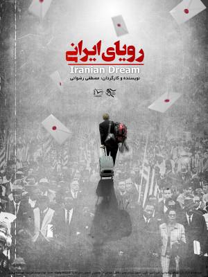 رویای ایرانی - Iranian Dream - دانلود,مستند,سیاسی,پژوهشی,دانلو مستند,رویای ایرانی,دانلود رویای ایرانی,دانلود مستند رویای ایرانی,v,dhd hdvhkd,مستند,, فیلم سینمایی , سینما ,  دانلود فیلم  - محصول ایران - - - سال 1395 - کیفیت HD