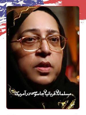مسلمانان قربانیان جاسوسی در آمریکا