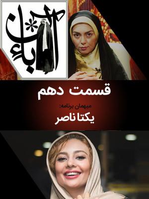 آبان - یکتا ناصر