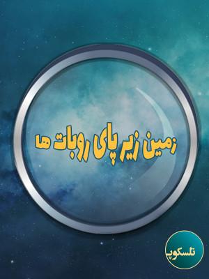 تلسکوپ - قسمت 6