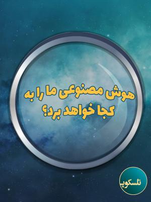 تلسکوپ - قسمت 8