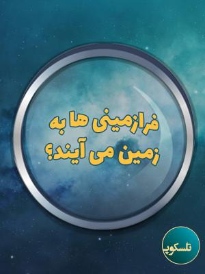 تلسکوپ - قسمت 9