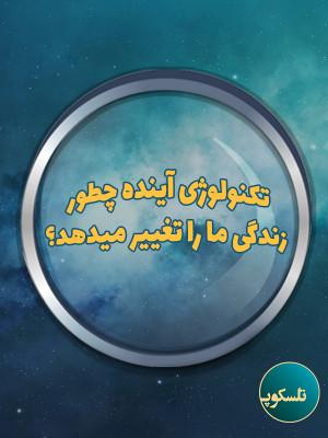 تلسکوپ - قسمت 10