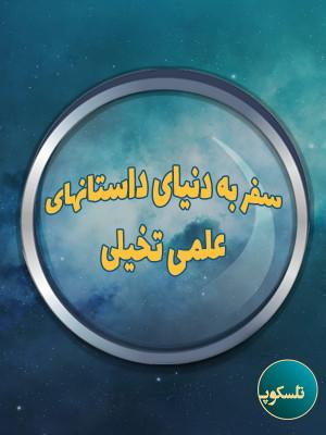 تلسکوپ - قسمت 11