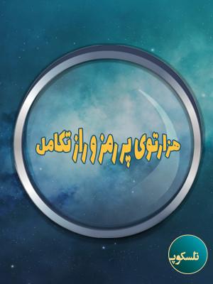 تلسکوپ - قسمت 12
