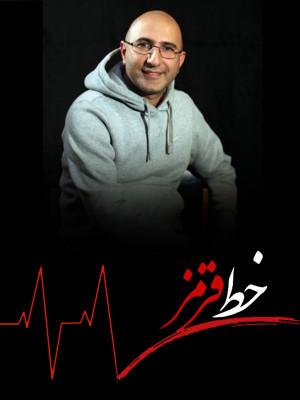 خط قرمز - منصور ضابطیان و محمد صوفی