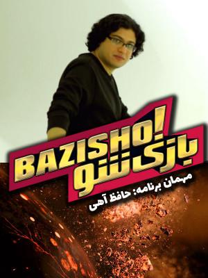 بازی شو - حافظ آهی