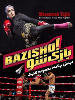 بازی شو - معصومه تاجیک