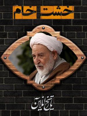 خشت خام - محمد یزدی