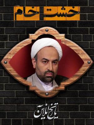 خشت خام - محمدرضا زائری