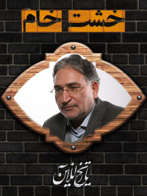 خشت خام - محمد نوری زاد