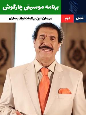 چارگوش - جواد یساری