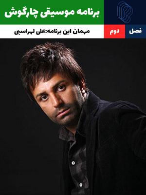 چارگوش - علی لهراسبی