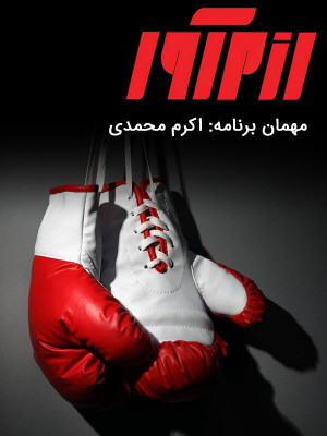 رزم آور - اکرم محمدی