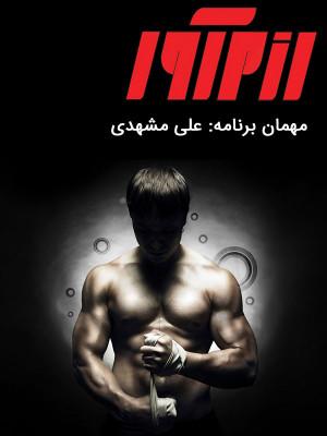 رزم آور - علی مشهدی