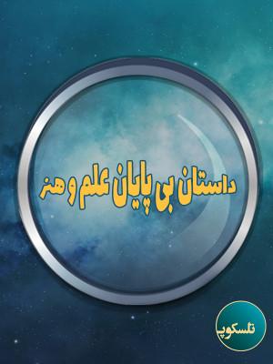تلسکوپ - قسمت 13
