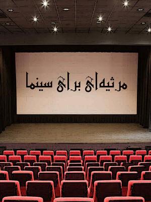 مرثیه ای برای سینما - مستند,دانلود,دانلود مستند,مرثیه ای برای سینما,مستند مرثیه ای برای سینما,دانلود مستند مرثیه ای برای سینما,سینما,lvedi fvhd sdklh,hdghl,فیلم کوتاه,, فیلم سینمایی , سینما ,  دانلود فیلم  - محصول ایران - - - سال 1389