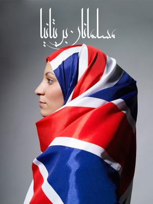 مسلمانان بریتانیا