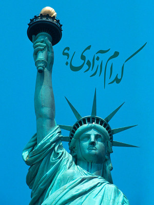 کدام آزادی