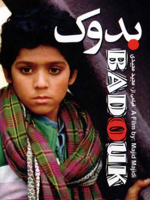 بدوک - سیستان و بلوچستان,مجید مجیدی,فیلم درباره سیستان و بلوچستان,فیلم بدوک,nhkg,n tdgl f,n;,دانلود فیلم بدوک مجیدی,اکشن,, فیلم سینمایی , سینما ,  دانلود فیلم  - محصول ایران - - - سال 1370