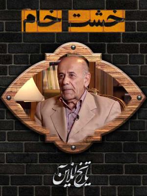 خشت خام- مسعود بختیاری