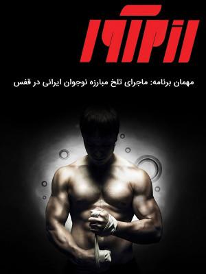 رزم آور - مبارزه دو نوجوان ایرانی