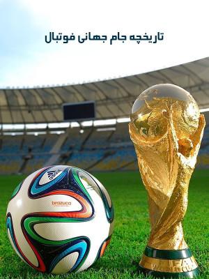 تاریخچه جام جهانی فوتبال - قسمت 3