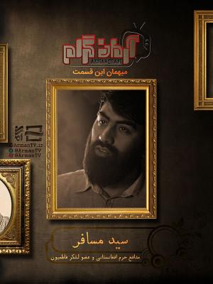 آرمانگرام - سید مسافر