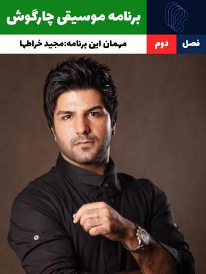 چارگوش - مجید خراطها