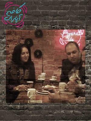 کافه آپارات 94 - ستاره اسکندری و علی اوجی
