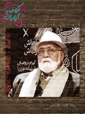 کافه آپارات 95 - غلامرضا موسوی