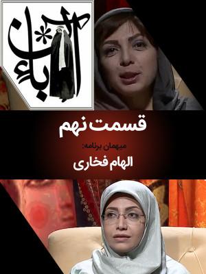 آبان - الهام فخاری