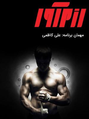 رزم آور - علی کاظمی