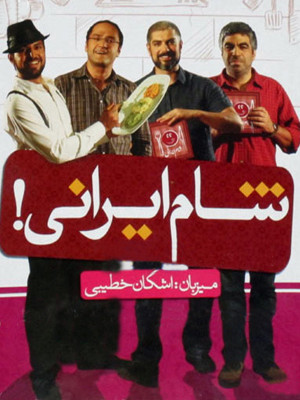 شام ایرانی - اشکان خطیبی