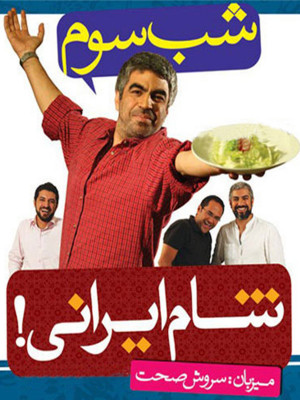 شام ایرانی - سروش صحت