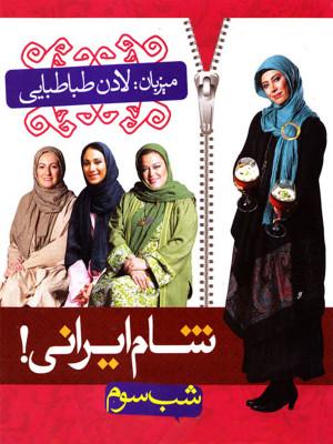 شام ایرانی - لادن طباطبایی