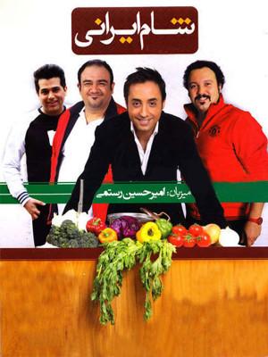 شام ایرانی - امیرحسین رستمی