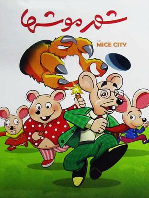 شهر موش ها - City of Mice