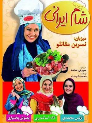 شام ایرانی - نسرین مقانلو