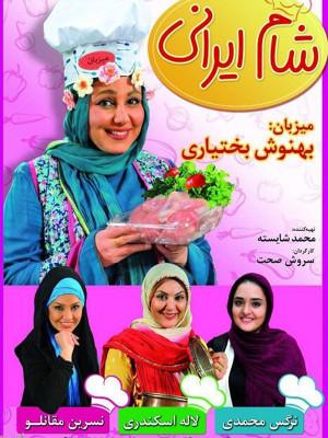 شام ایرانی - بهنوش بختیاری