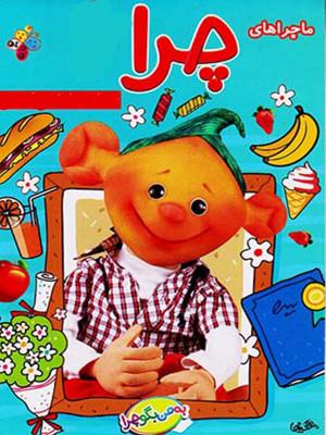 ماجراهای چرا - قسمت 2 - مجموعه عروسکی چرا,مجموعه چرا,عروسک چرا,علی زارع,آزاده مویدی فرد,سارا روستاپور,مجموعه عروسکی برای کودکان,عروسک چرا,برنامه چرا,uv,s; ]vh,fvkhli ]vh , ماجراهای چرا , چرا  , ,خانوادگی,کودک, فیلم سینمایی , سینما ,  دانلود فیلم  - محصول ایران - - - سال 1393