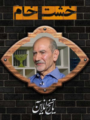 خشت خام - محمد توسلی