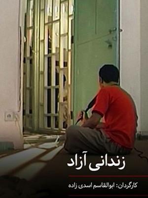 زندانی آزاد