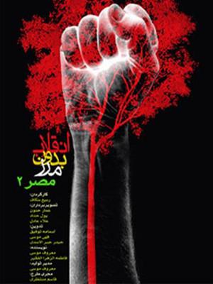 انقلاب بدون مرز - لیبی