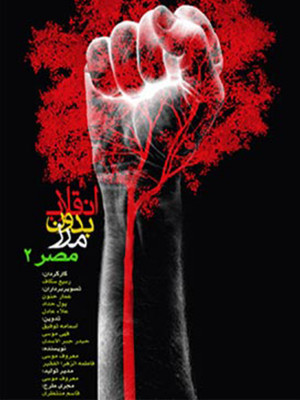 انقلاب بدون مرز - مصر 2