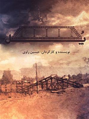پل - مستند پل , داعش ,pol , \g  , فیلم مستند پل , دوبله , دوبله مستند پل , تروریسم ,   مستند , فیلم , سریال ,مستند,سیاسی - تاریخی, فیلم سینمایی , سینما ,  دانلود فیلم  - محصول ایران - - - سال 1395